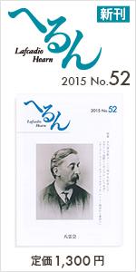 年刊会誌『へるん』No. 52 定価1,300円