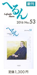 年刊会誌『へるん』No. 53 定価1,300円