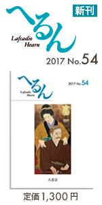 年刊会誌『へるん』No. 54 定価1,300円