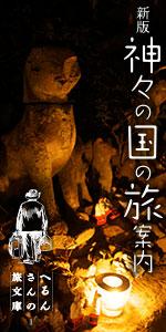 ラフカディオ・ハーン(著)、村松真吾(訳編)『新版 神々の国の旅案内』1,200円
