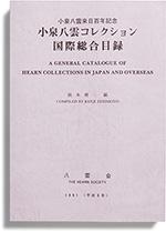 小泉八雲コレクション国際総合目録(正巻・補巻)2巻セット